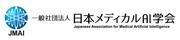 一般社団法人日本メディカルAI学会のロゴ