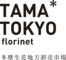 T.F.C東京フロリネット株式会社のロゴ
