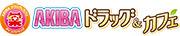 AKIBA ドラッグ&カフェのロゴ