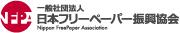 一般社団法人日本フリーペーパー振興協会のロゴ