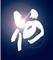 いのりのロゴ
