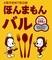 ほんまもんバル実行委員会(事務局:大阪市西区)のロゴ