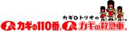 一般社団法人カギの110番・カギの救急車のロゴ