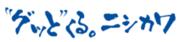株式会社ニシカワのロゴ