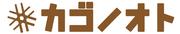 カゴノオトのロゴ