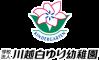 学校法人 川越白ゆり幼稚園のロゴ
