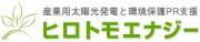 ヒロトモエナジー株式会社のロゴ
