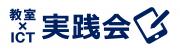 NPO法人教室ICT実践会のロゴ