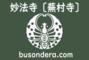 妙法寺のロゴ