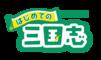 はじめての三国志のロゴ