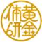 黄金比率ダイエット研究所株式会社のロゴ