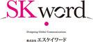 株式会社エスケイワードのロゴ