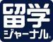 株式会社留学ジャーナルのプレスリリース1