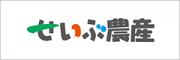 株式会社西部開発農産のロゴ