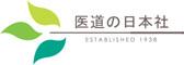 株式会社医道の日本社のロゴ