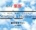 スターティングアビジネスのロゴ