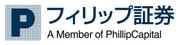 フィリップ証券株式会社のロゴ