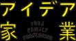 株式会社アイデア家業のロゴ