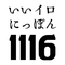 一般社団法人日本地域色協会のロゴ