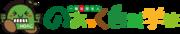 一般社団法人のあっく自然学校のロゴ