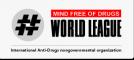ワールド・リーグ「脱麻薬の理性」協会のロゴ
