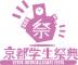 京都学生祭典のロゴ