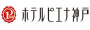 ホテルピエナ神戸のロゴ