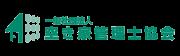 一般社団法人空き家管理士協会のロゴ