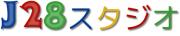 J28スタジオのロゴ