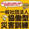 一般社団法人協働型災害訓練のロゴ