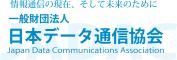 一般財団法人日本データ通信協会のロゴ