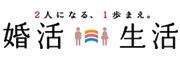「婚活生活/船橋店」株式会社マリッジイノベーションのロゴ