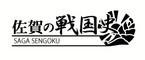 佐賀戦国研究会のロゴ