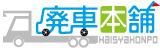 アイ・エッチ・エム・トレイド株式会社 廃車本舗事業部のロゴ