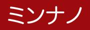 ミンナノ株式会社のロゴ