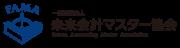 一般社団法人未来会計マスター協会のロゴ