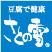 さとの雪食品株式会社のロゴ