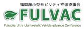 福岡超小型モビリティ推進協議会のロゴ