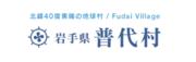 岩手県 普代村のロゴ