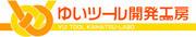 NPO法人ゆいツール開発工房(ラボ)のロゴ