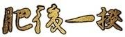 肥後一揆事務局のロゴ