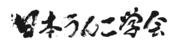 日本うんこ学会のロゴ