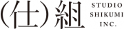 株式会社studio仕組のロゴ