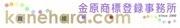 金原商標登録事務所のロゴ