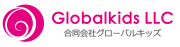 合同会社グローバルキッズのロゴ