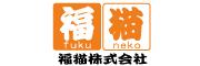 福猫株式会社のロゴ