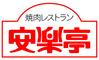 株式会社安楽亭のロゴ