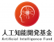 人工知能開発基金事務局のロゴ