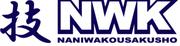 株式会社浪速工作所のロゴ