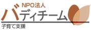 NPO法人バディチームのロゴ